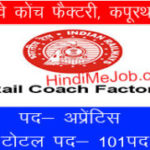 rail coach kapurthala