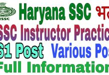 HSSC Instructor Practical Post