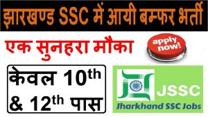 Jharkhand SSC Excise Constable