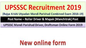 UPSSSC Mandi Parishad Driver, Draftsman