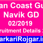 Coast Guard Navik GD