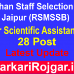 RSMSSB Junior Scientific Assistant JSA