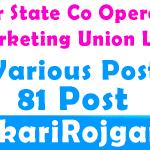 Biscomaun Bihar Various Post