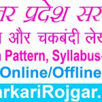 UPSSSC Chakbandi Lekhpal Syllabus