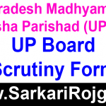 UP Board Scrutiny Form