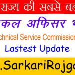 BSTC Bihar Medical Officer