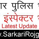 Bihar Police Sub Inspector SI