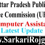 UPPSC Computer Assistant