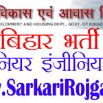 Bihar UDHD Junior Engineer