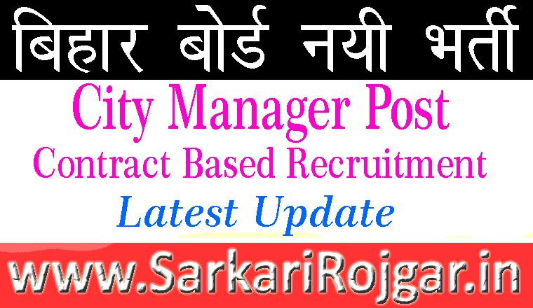 Bihar Board City Manager