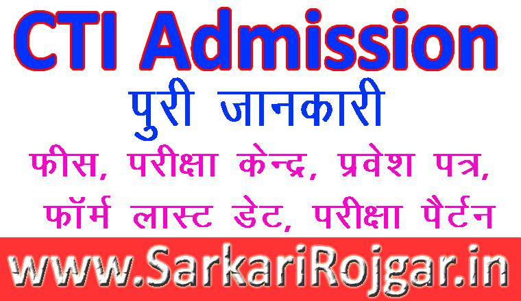 CTI Online Admission