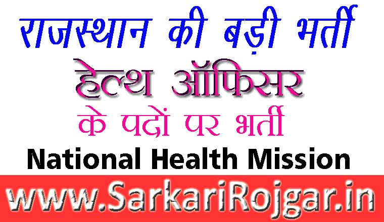 Rajasthan NHM CHO Recruitment