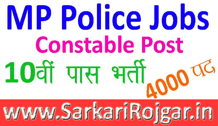 MPPEB Police Constable Recruitment